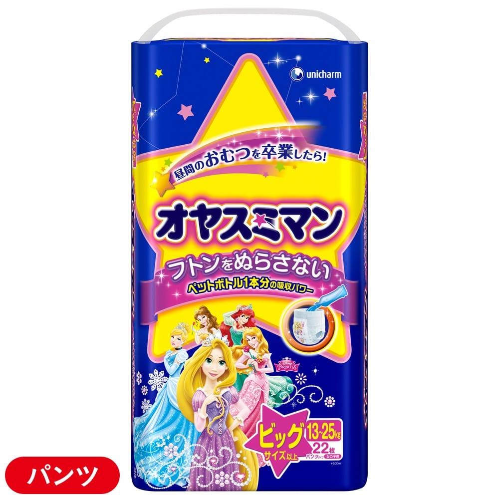 【ケース販売】オヤスミマン  女の子 BIG以上 66枚(22枚×3個)【別送品】