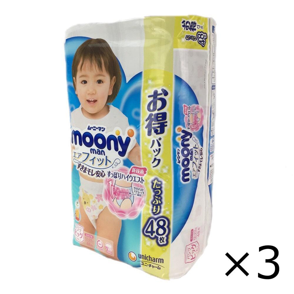【ケース販売】ムーニーマン エアフィット パンツ 女の子 BIG 144枚(48枚×3個)[4903111208784×3]【別送品】