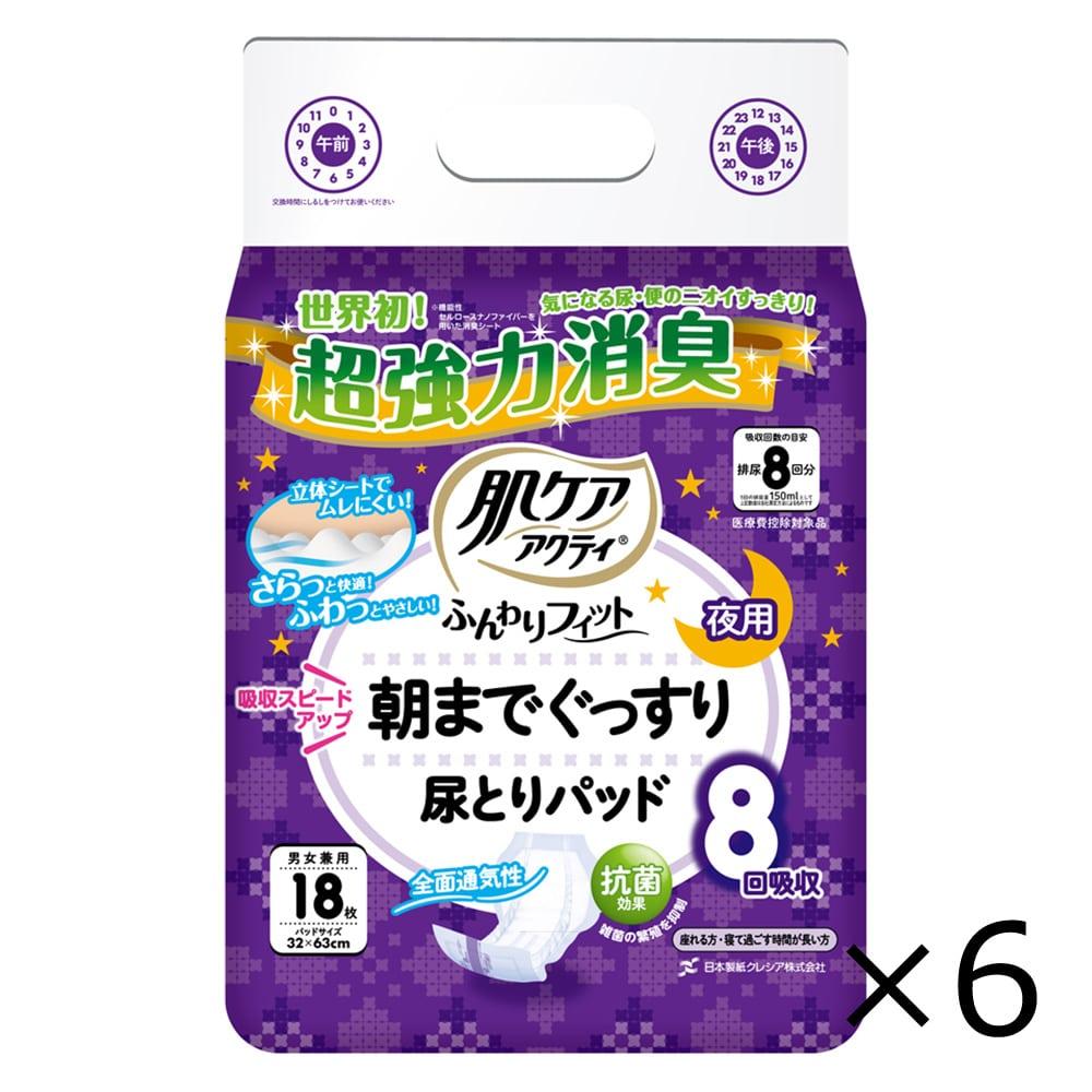 【ケース販売】日本製紙クレシア 肌ケア アクティ ふんわりフィット 朝までぐっすり 尿とりパッド 8回分吸収 108枚(18枚×6個)[4901750804770×6]