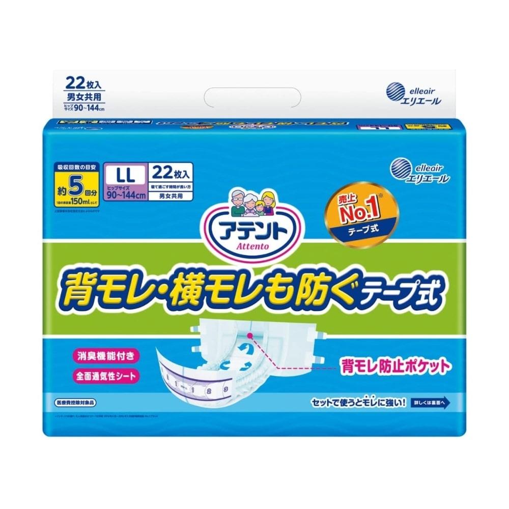 【ケース販売】大王製紙 アテント 背モレ・横モレも防ぐ テープ式 LL 44枚(22枚×2個)[4902011767971×2]