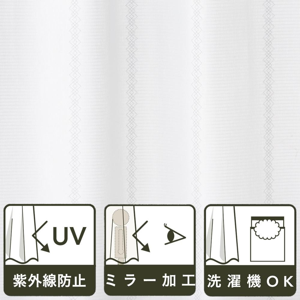 【数量限定】黒ずみ防止レースカーテン スラグ 100×175 2枚組