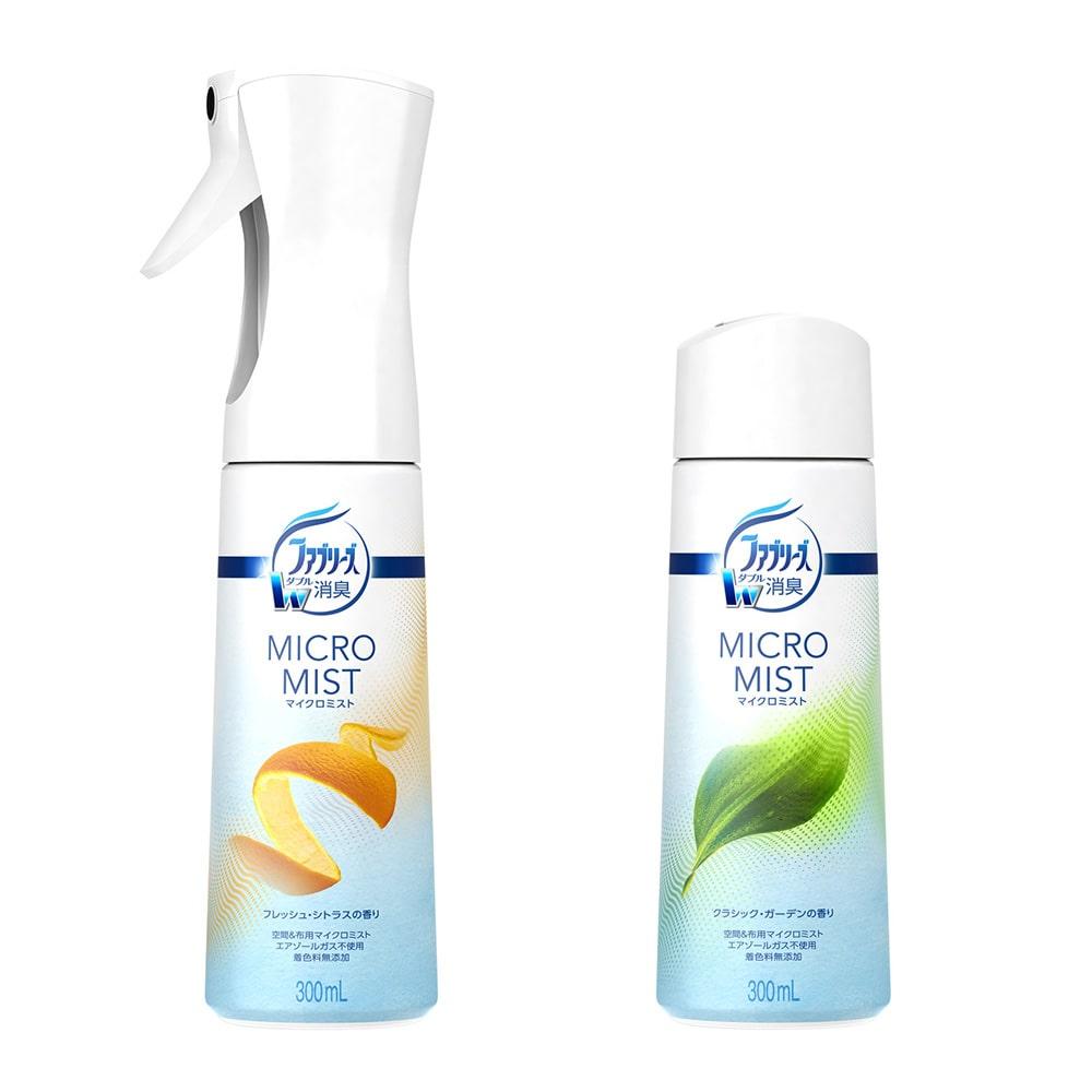 P&Gファブリーズマイクロミストフレッシュ・シトラスの香り本体300ml & ガーデン付替300ml