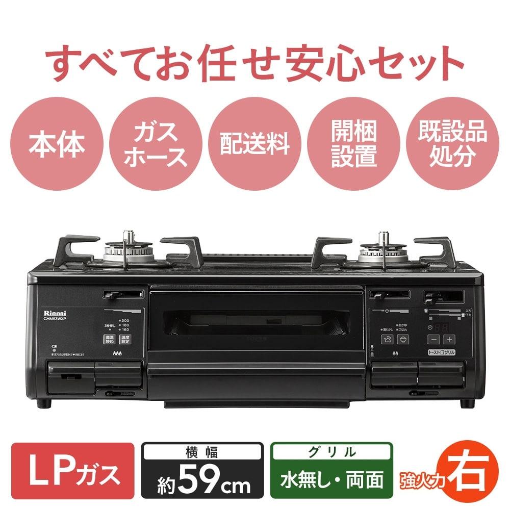 【セット販売】リンナイ LP(プロパン)ガス用 トーストグリル搭載ガステーブル CHM63WXPR 右強火(開梱・設置・引取)【別送品】