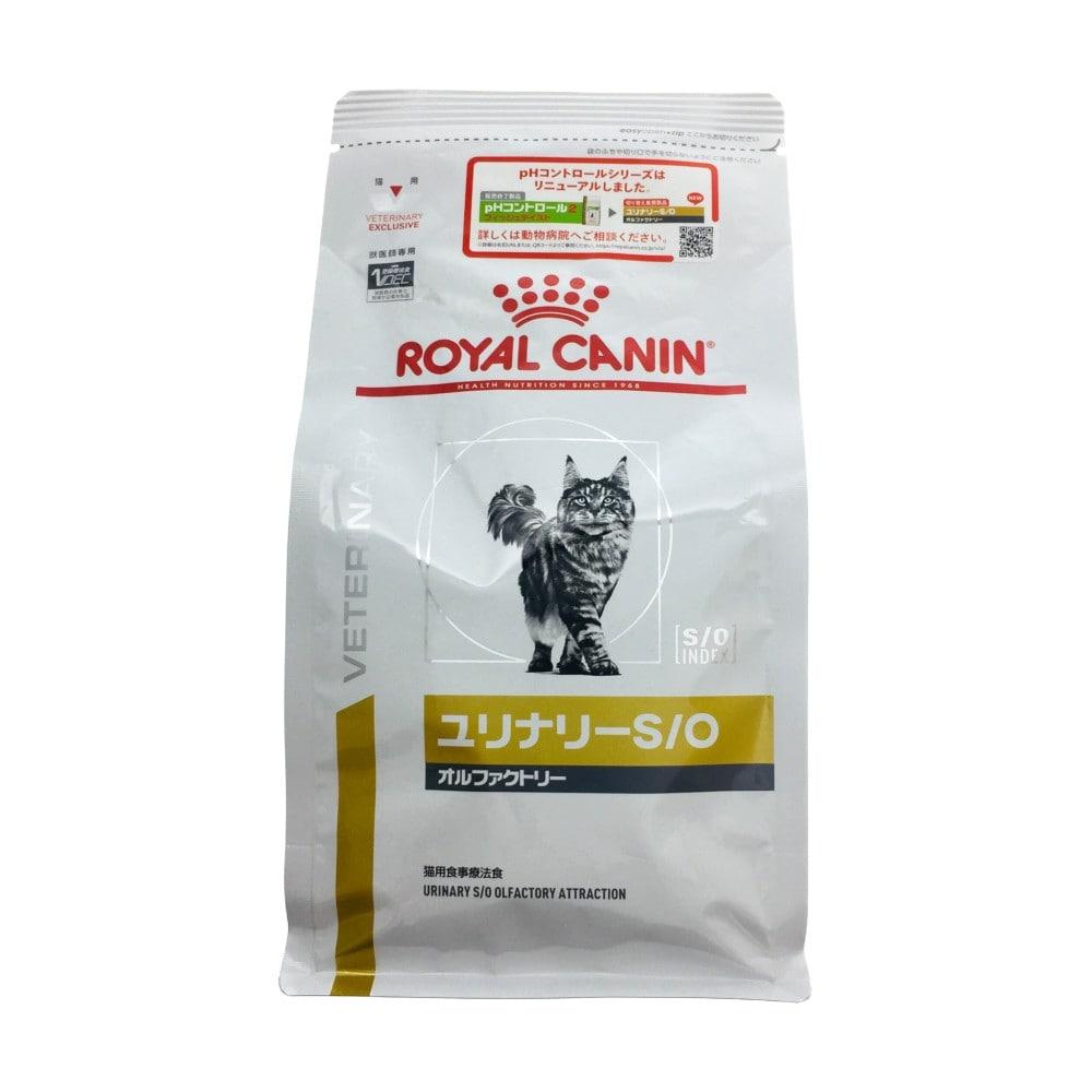 ロイヤルカナン 猫用 ユリナリー S/O オルファクトリー 500g