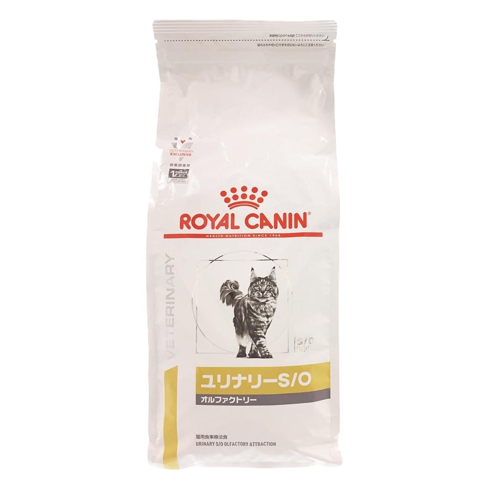 ロイヤルカナン 猫用 ユリナリー S/O オルファクトリー 2kg
