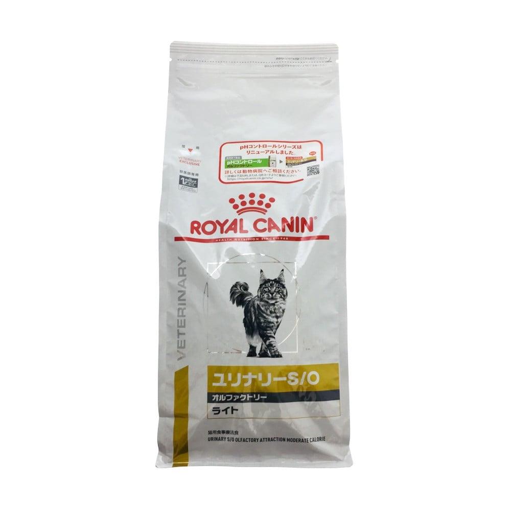 ロイヤルカナン 猫用 ユリナリー S/O オルファクトリー ライト 2kg