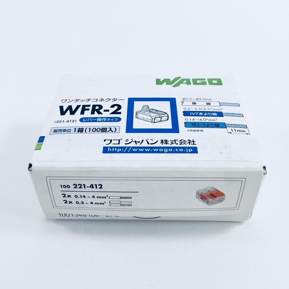 ワゴ ワンタッチコネクタ2本用 100入 WFR2