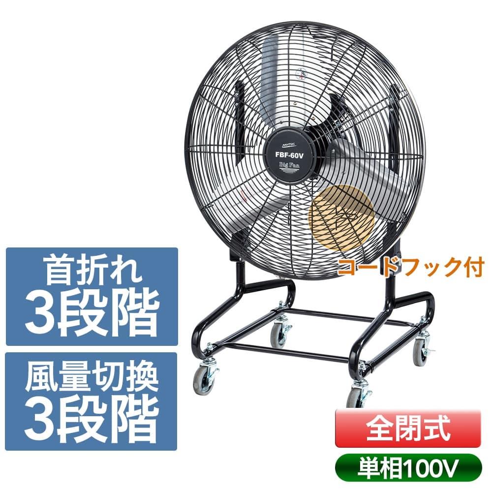 60cmビッグファンフロア式 FBF-60V【別配送】