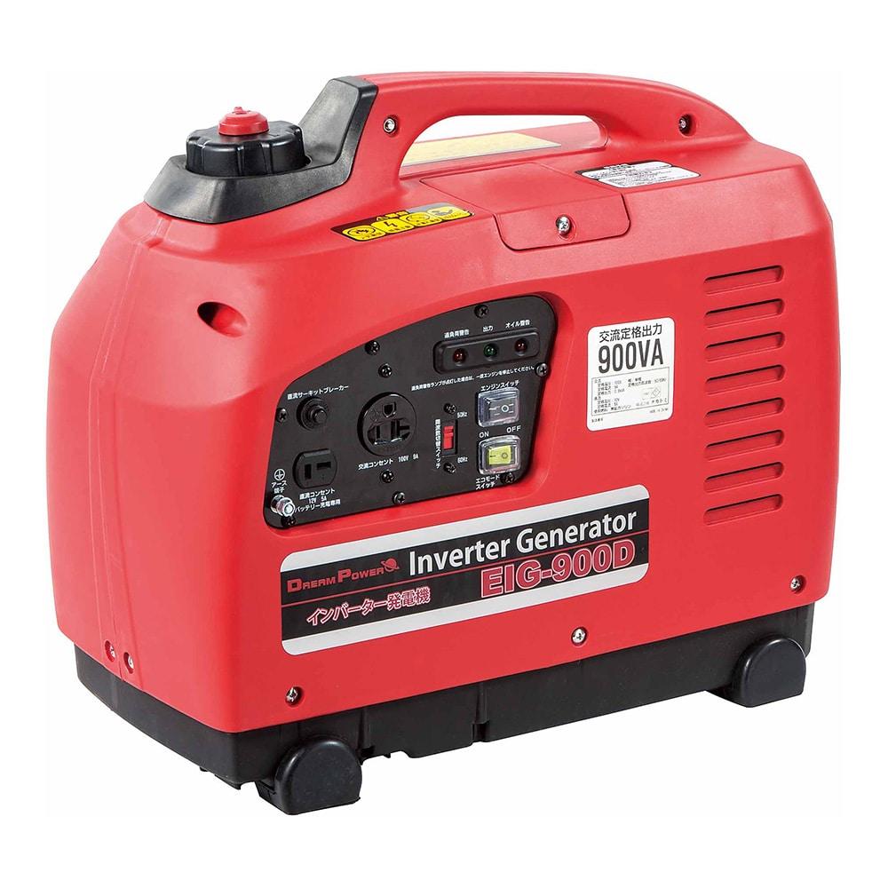 ドリームパワー インバーター発電機EIG-900D【別送品】