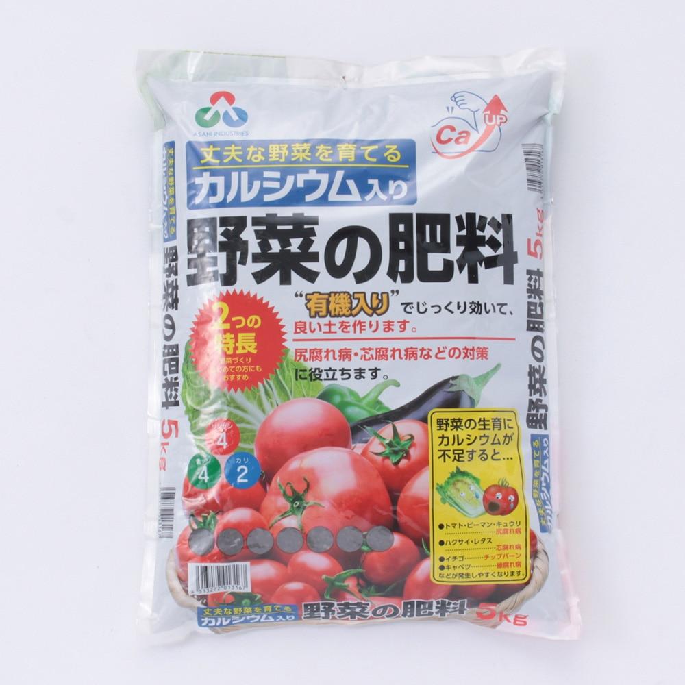 朝日工業 朝日カルシウム入り野菜の肥料 5KG