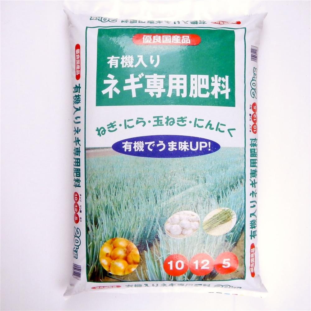 【店舗取り置き限定】国産有機入りネギ専用肥料 10-12-5 20kg