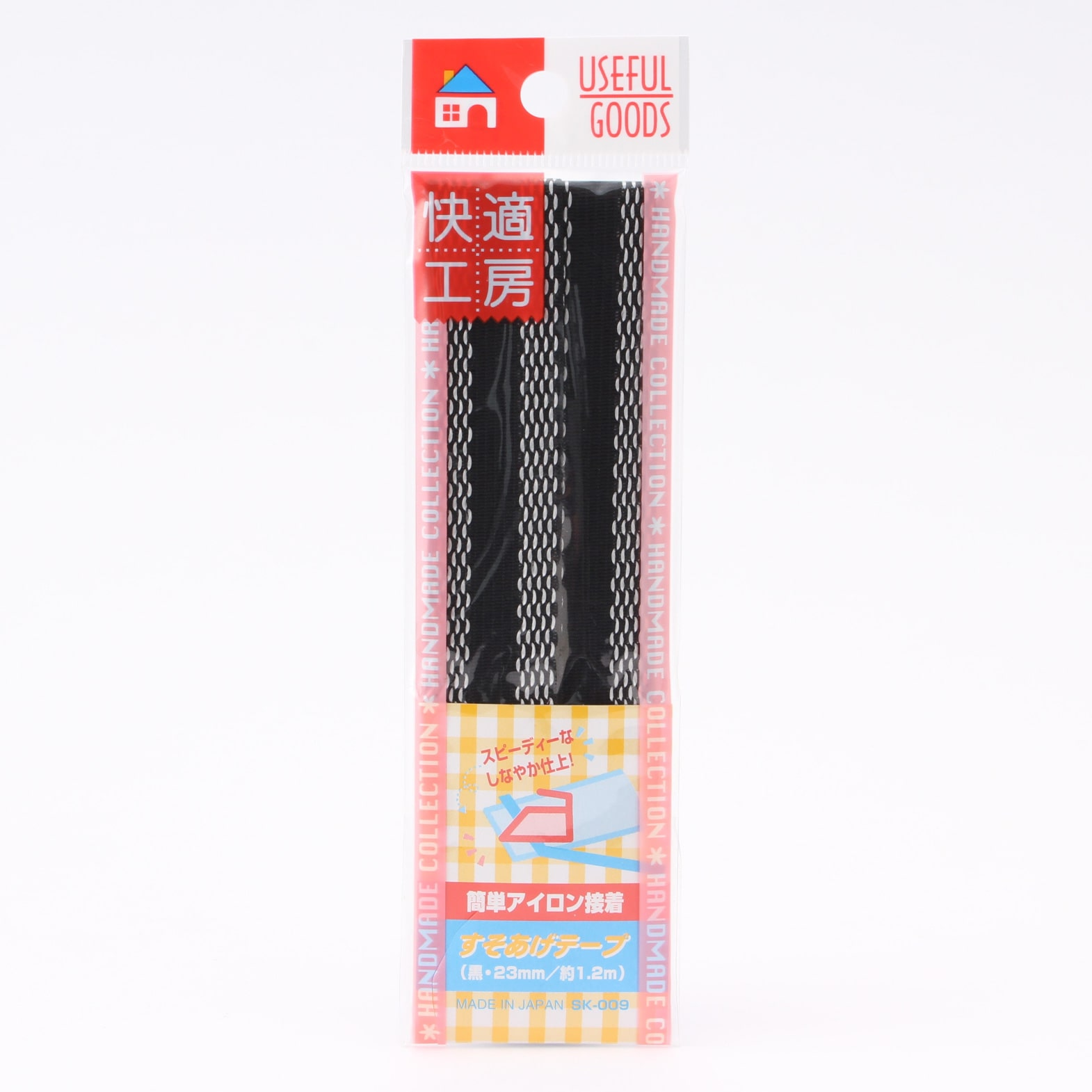 すそあげテープ 黒 SK-009