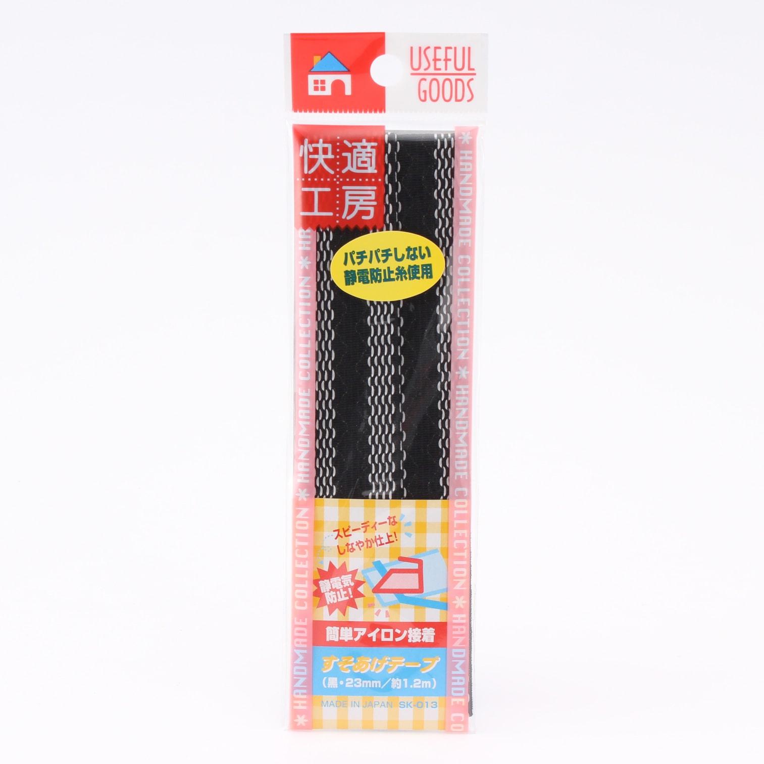 快適工房 静電気防止すそあげテープ 黒 SK-013