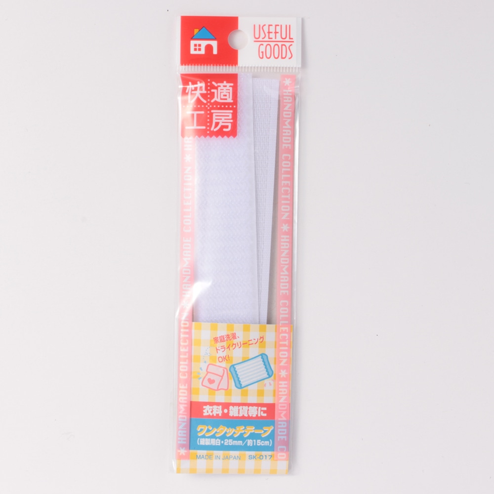 SK−017ワンタッチテープ縫製 白