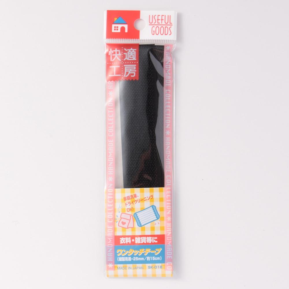 快適工房 ワンタッチテープ 縫製 黒 SK-018