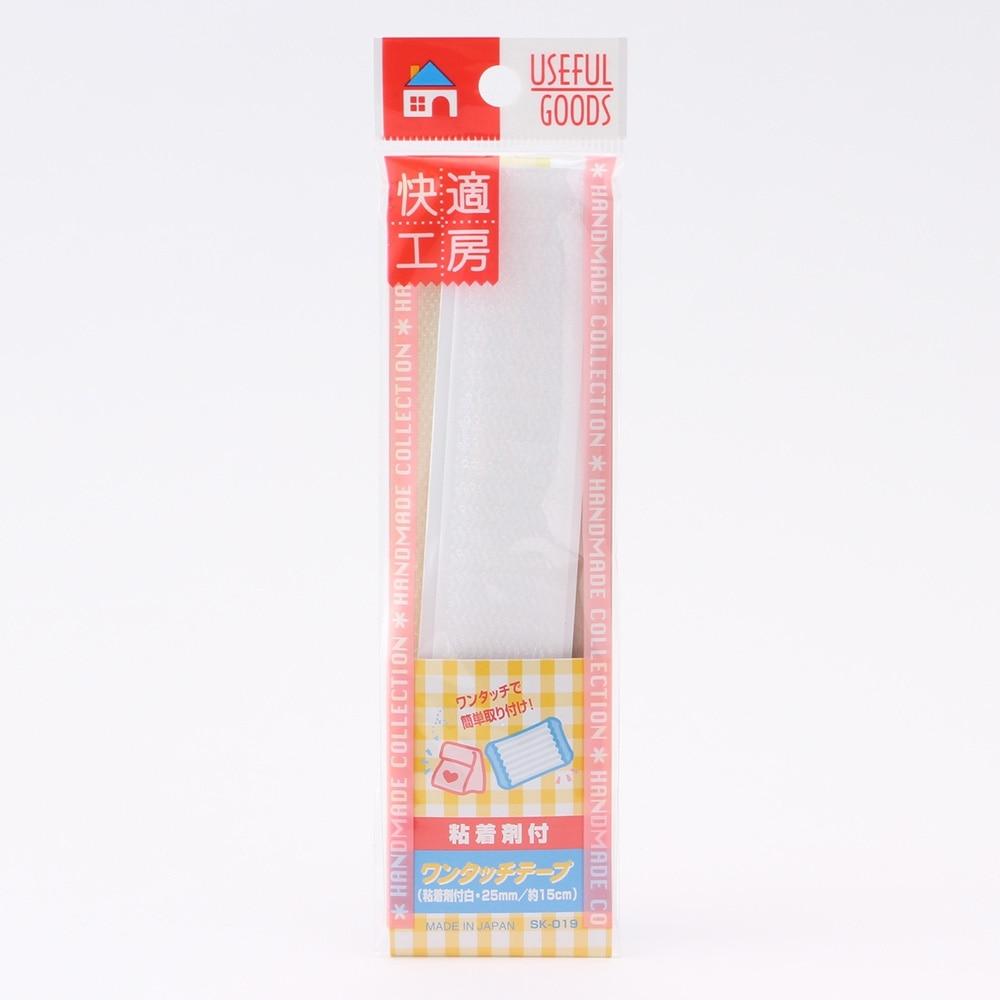 快適工房 ワンタッチテープ 粘着剤付 白 25mm幅 約15cm SK-019