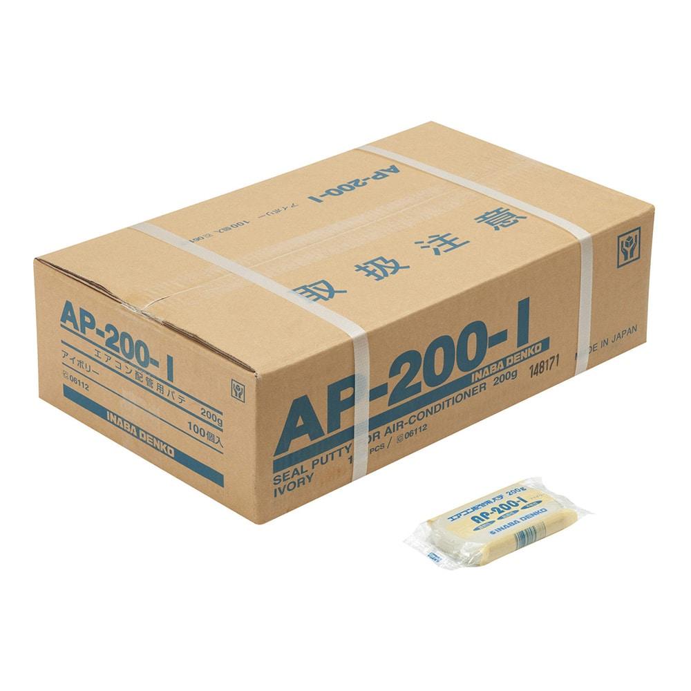 クーラーシールパテ200g AP-200-I 1個
