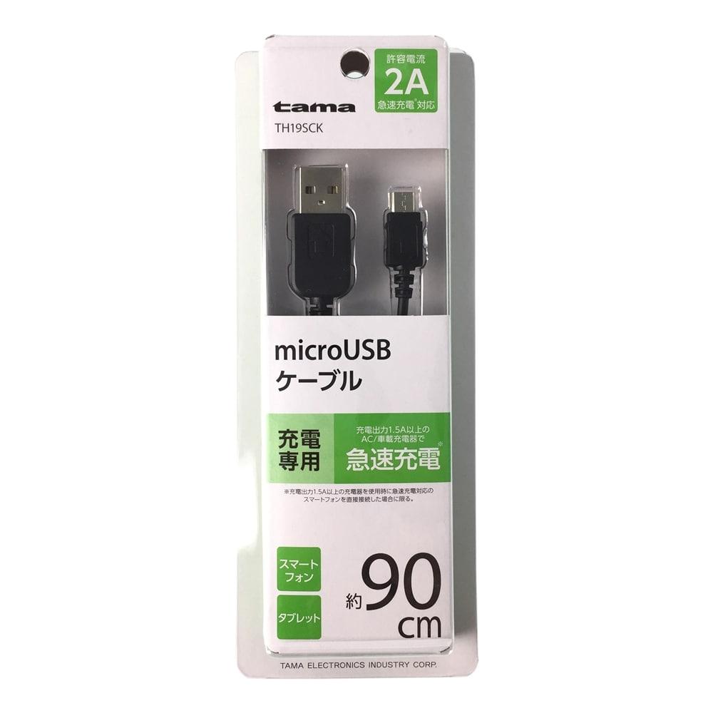 多摩電子工業 microUSBケーブル 充電専用 TH19SCK ブラック