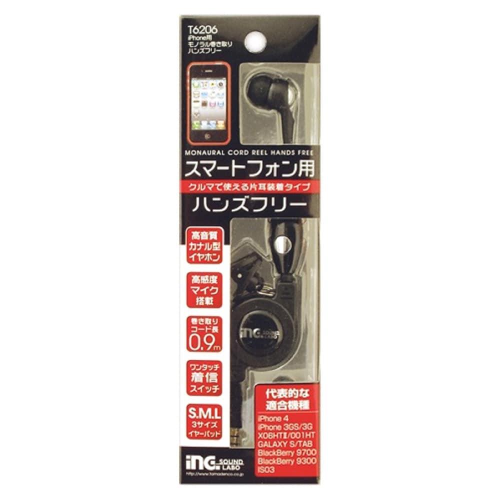 多摩電子  iPhone・スマートフォン用ハンズフリー