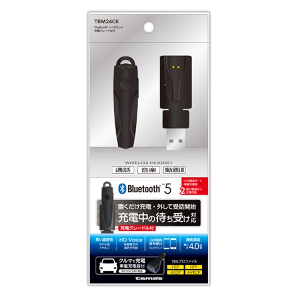 多摩電子 TBM24CK Bluetoothヘッドセット 充電ードル付