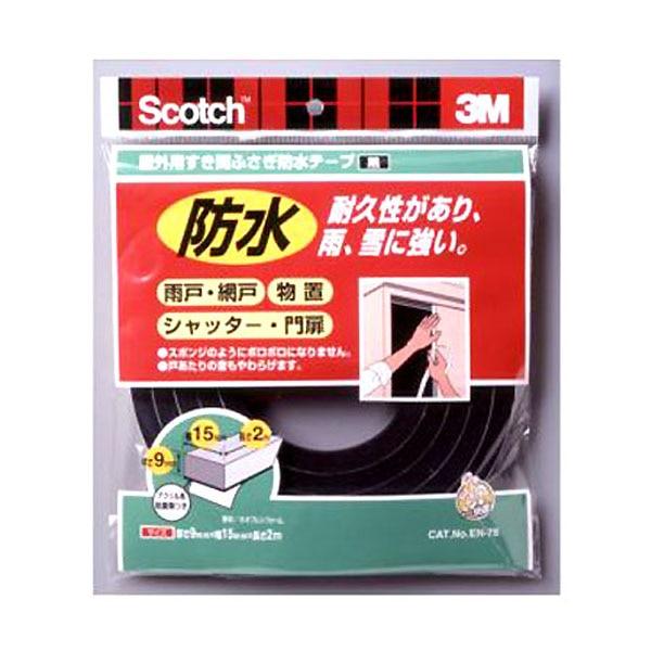 3M スコッチ(R) すき間ふさぎ 防水ソフトテープ EN-78