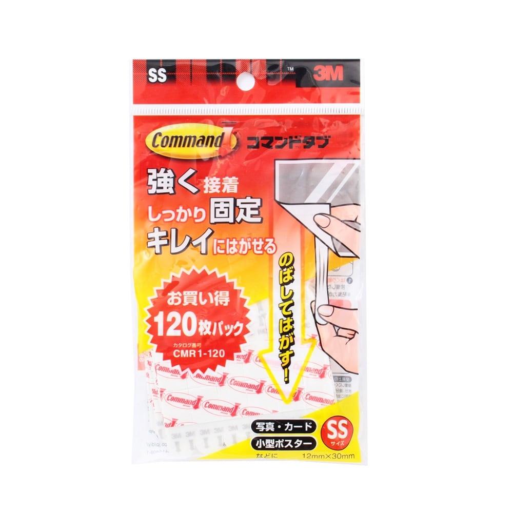 コマンドタブ SS お徳用 CMR1-120V 19-1 1パック(120枚)