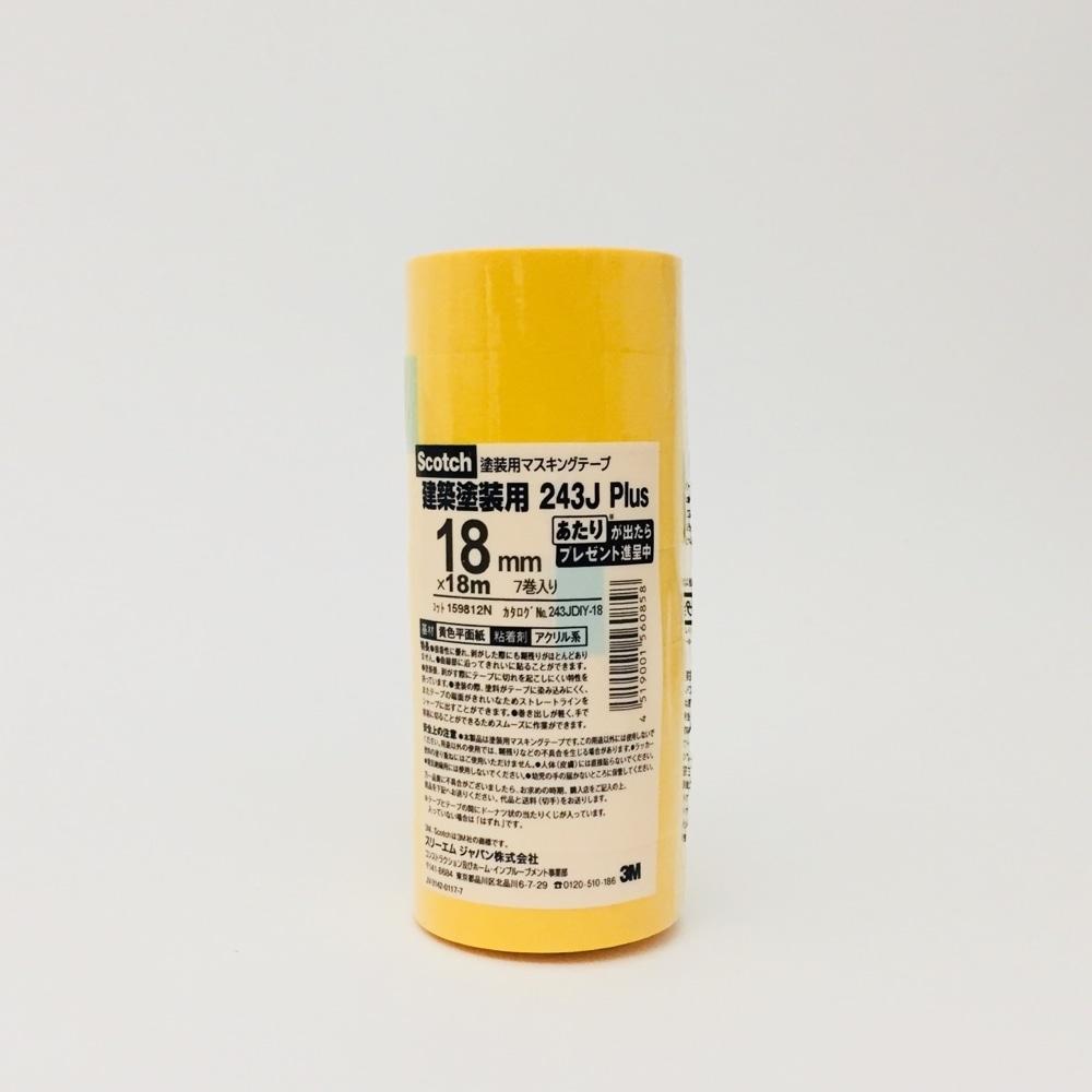スコッチ マスキングテープ 243J 幅18mm×長さ18m 243JDIY-18 1パック(7巻) スリーエムジャパン