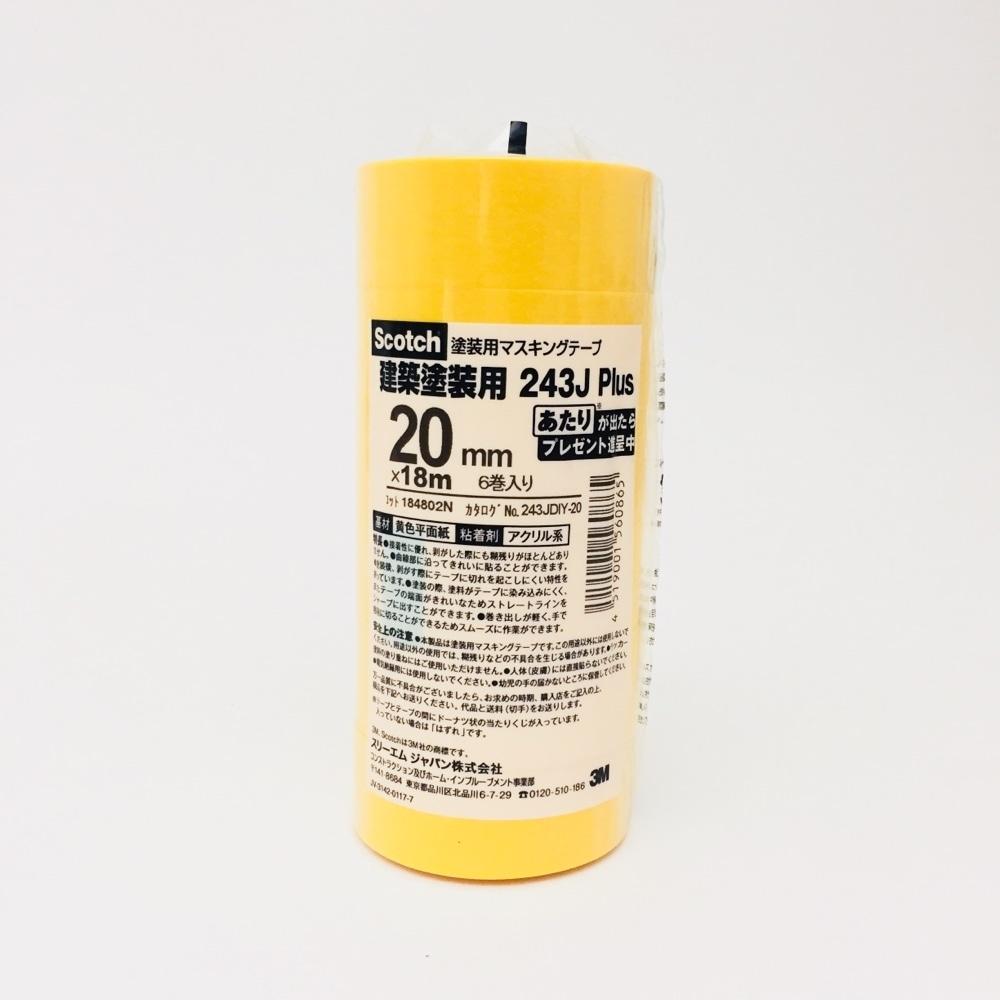 ジャパン スコッチ(R)マスキングテープ 243JDIY-20 1パック(6巻)