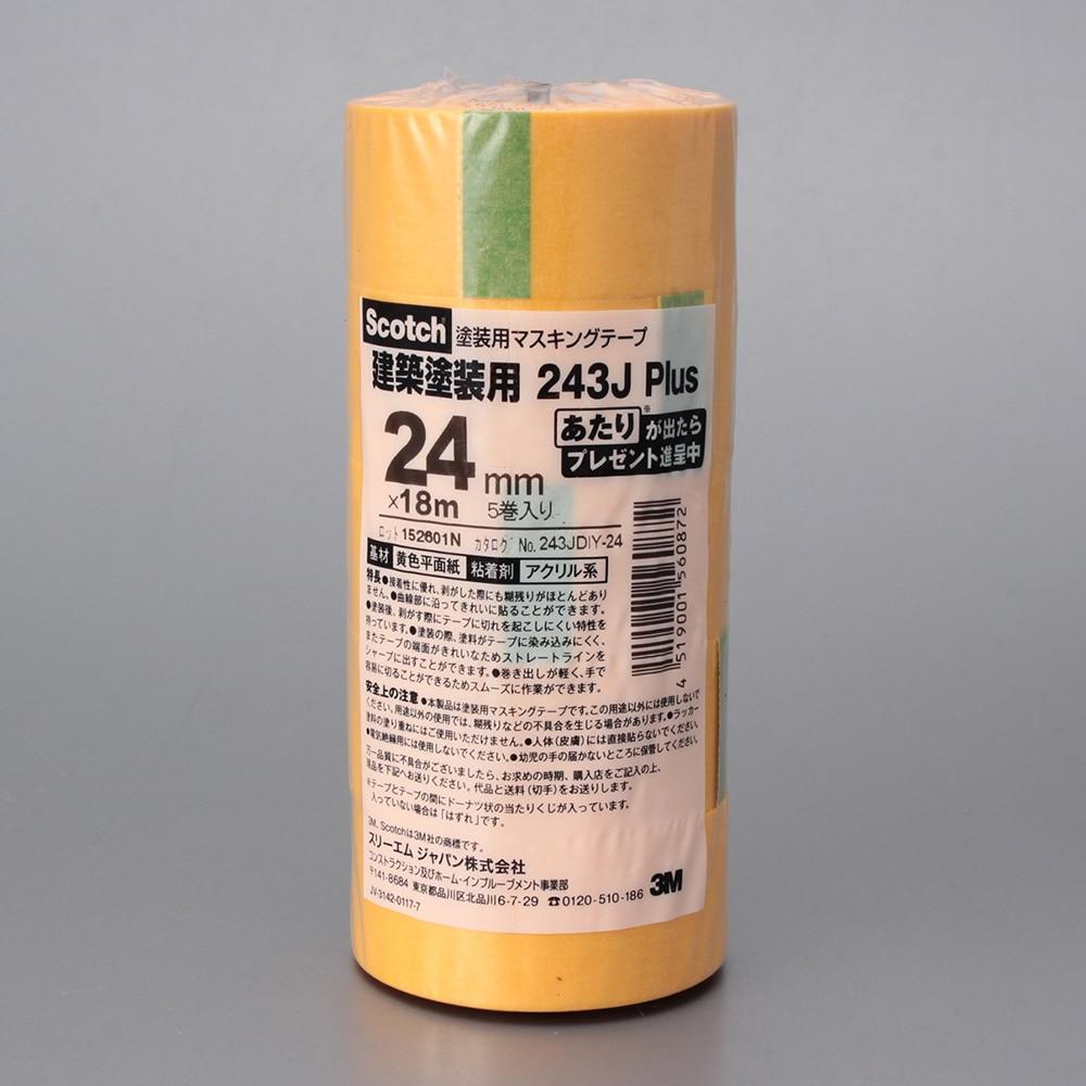 ジャパン マスキングテープ 243J (車輌用) 黄 幅24mm 243JDIY-24 1パック(5巻)