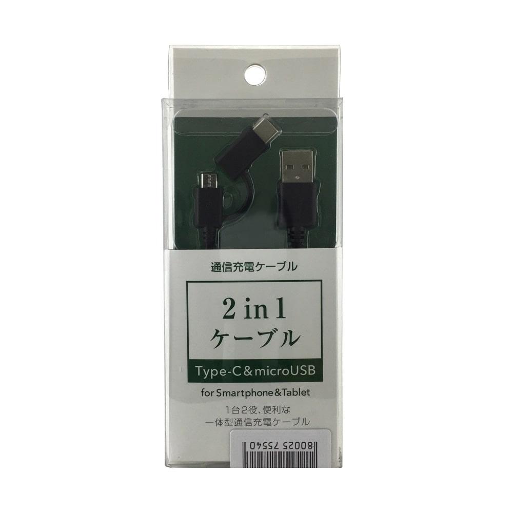 microUSB 通信充電 1m 2in1