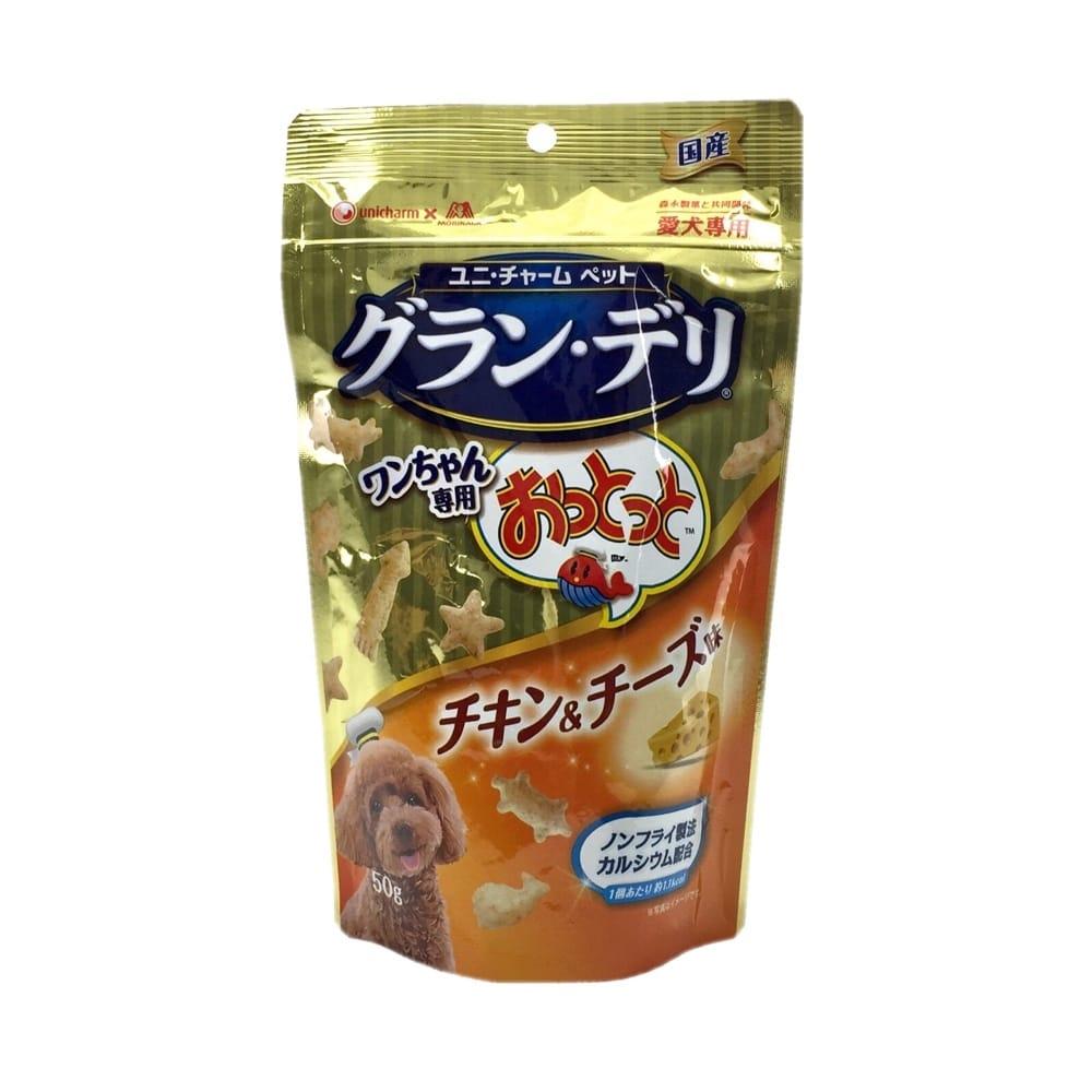 【数量限定】ワンちゃんおっとっとチキン&チーズ 50g