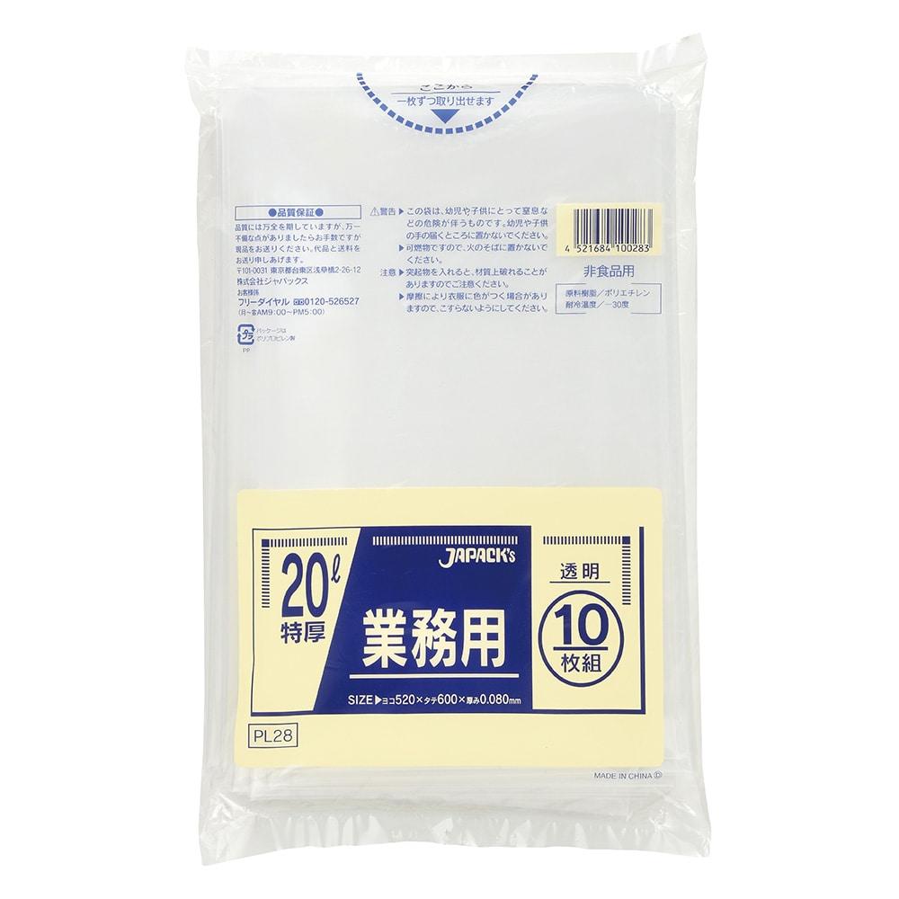 【ケース販売】業務用ポリ袋 特厚 20L PL28 透明 300枚(10枚入×30冊)【別送品】