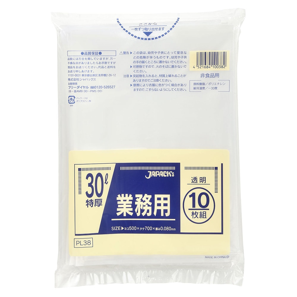 【ケース販売】業務用ポリ袋 特厚 30L PL38 透明 300枚(10枚入×30冊)【別送品】