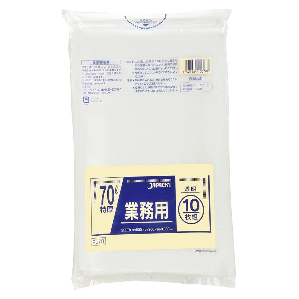 【ケース販売】業務用ポリ袋 特厚 70L PL78 透明 100枚(10枚入×10冊)【別送品】