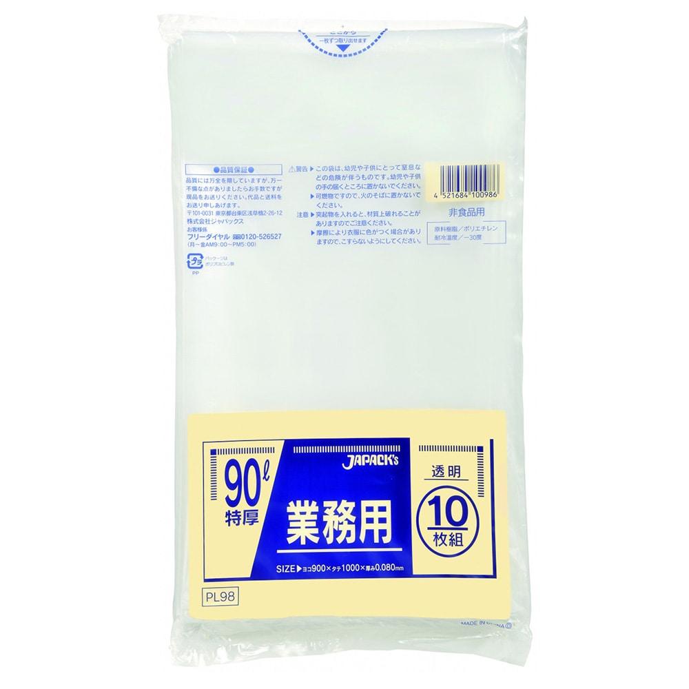 【ケース販売】業務用ポリ袋 特厚 90L PL98 透明 100枚(10枚入×10冊)【別送品】