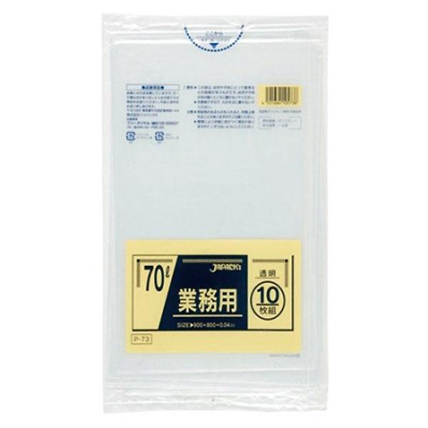 ジャパックス 透明ごみ袋 70L 10枚