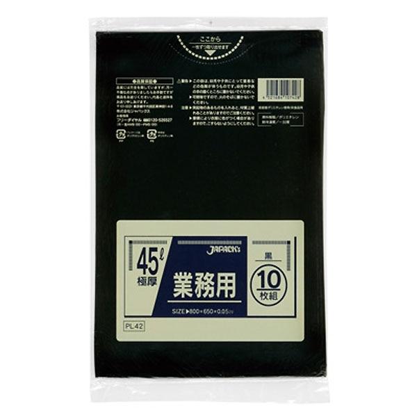 【ケース販売】PL42 業務用ポリ袋 極厚 45L 黒 300枚(10枚入×30冊)【別送品】