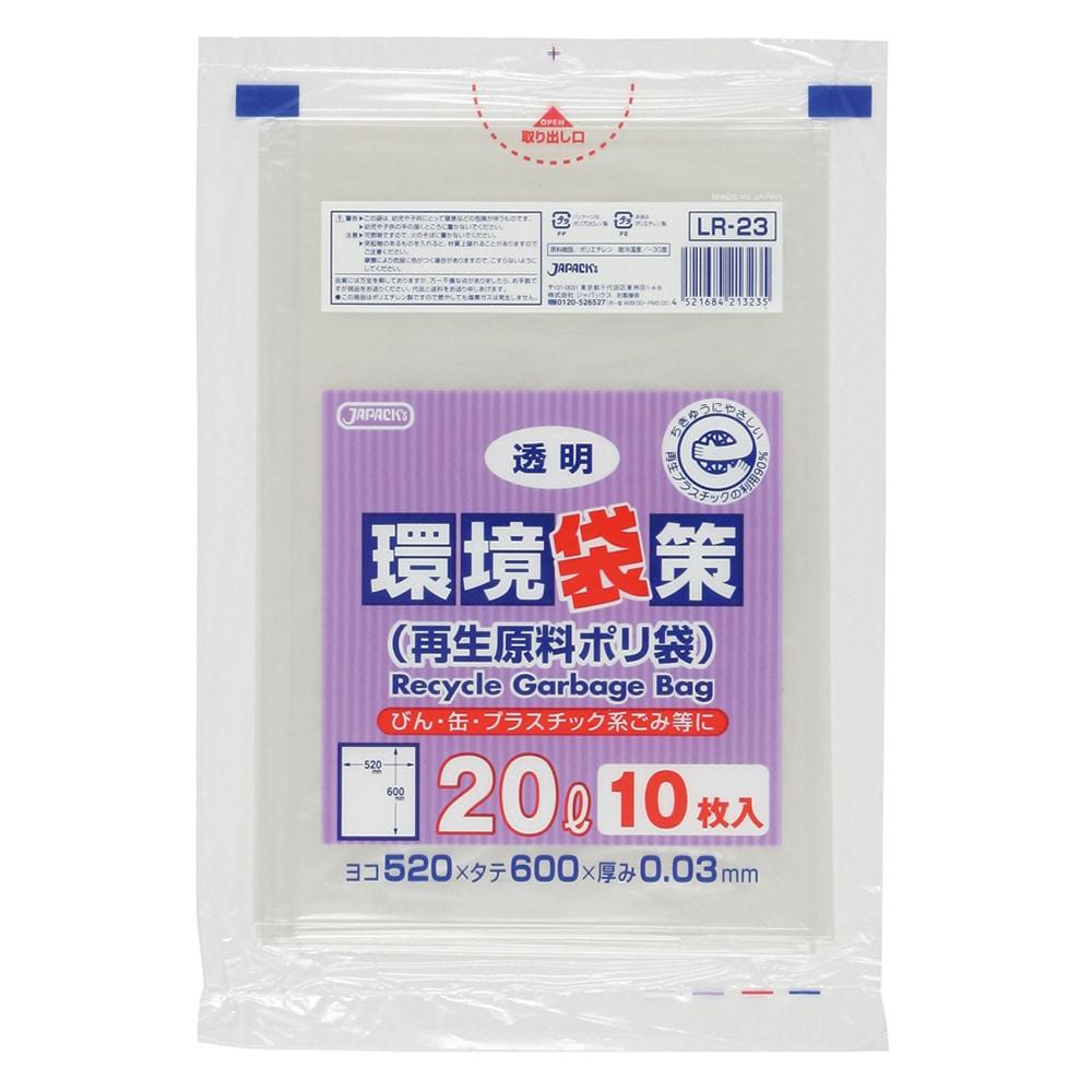 【ケース販売】業務用ポリ袋 環境袋策 20L LR-23 透明 300枚(10枚入×30冊)【別送品】