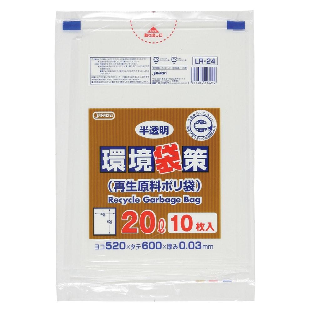 【ケース販売】業務用ポリ袋 環境袋策 20L LR-24 白 半透明 300枚(10枚入×30冊)【別送品】