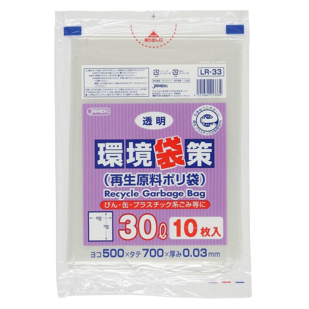 【ケース販売】業務用ポリ袋 環境袋策 30L LR-33 透明 300枚(10枚入×30冊)【別送品】
