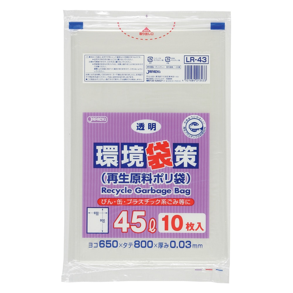 【ケース販売】業務用ポリ袋 環境袋策 45L LR-43 透明 300枚(10枚入×30冊)【別送品】