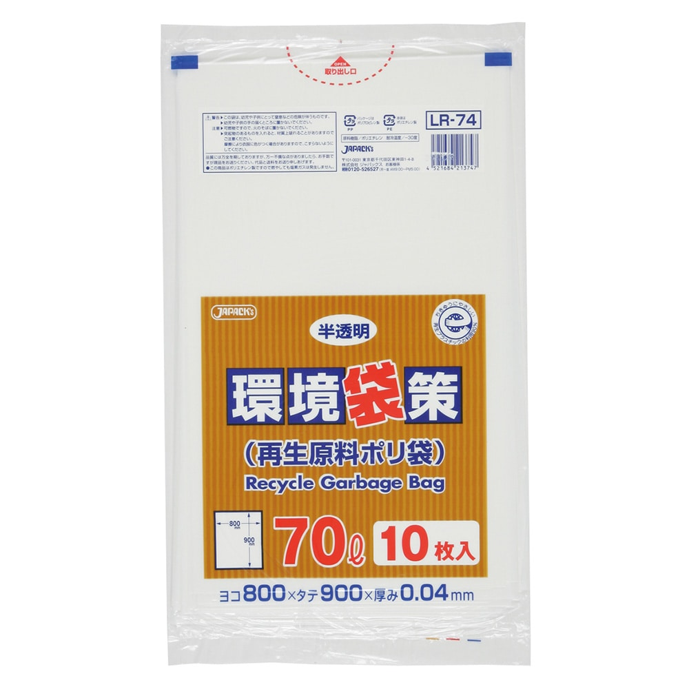 【ケース販売】業務用ポリ袋 環境袋策 70L LR-74 白半透明 300枚(10枚入×30冊)【別送品】