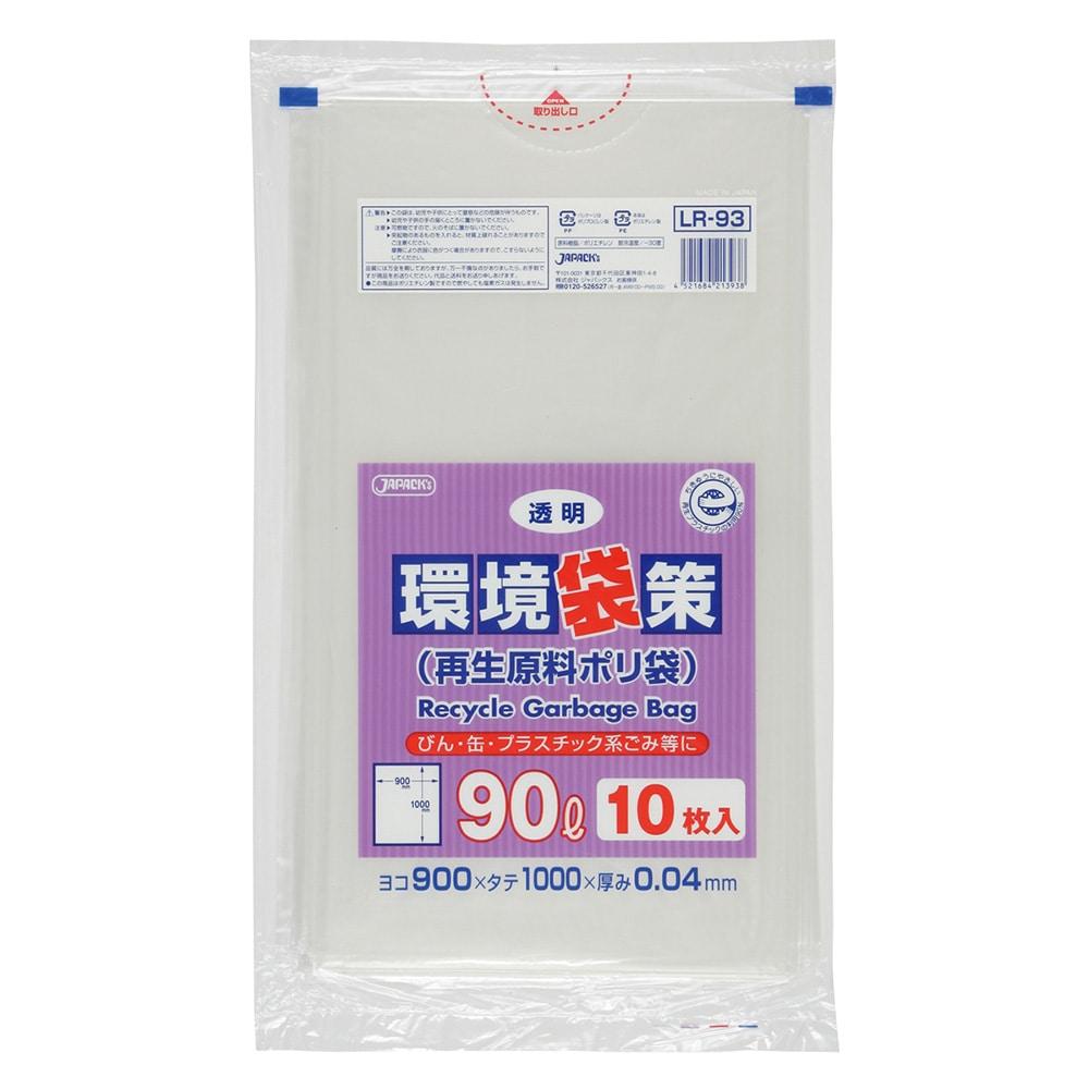 【ケース販売】業務用ポリ袋 環境袋策 90L LR-93 透明 300枚(10枚入×30冊)【別送品】