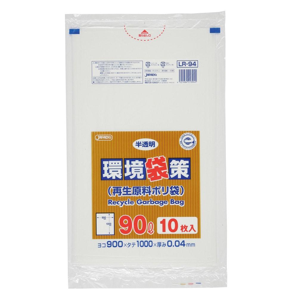 【ケース販売】業務用ポリ袋 環境袋策 90L LR-94 白半透明 300枚(10枚入×30冊)【別送品】