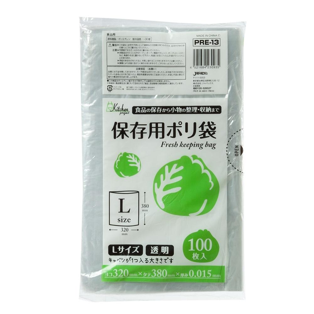 PRE-13 保存用ポリ袋 Lサイズ 透明