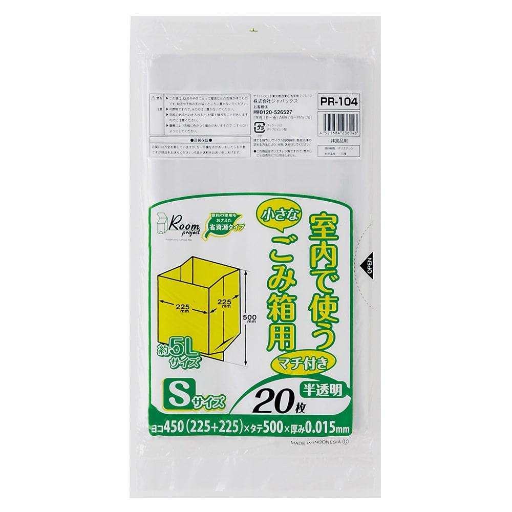 【ケース販売】室内用ゴミ袋 Sサイズ PR-104 半透明 1600枚(20枚入×80冊)【別送品】