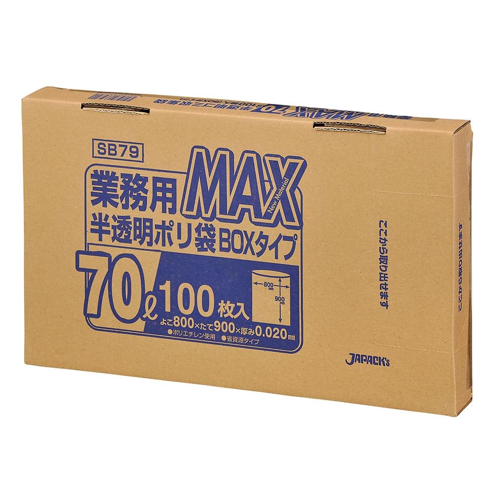 【ケース販売】業務用ポリ袋 MAXシリーズ 箱入 70L SB79 半透明 600枚(100枚入×6箱)【別送品】
