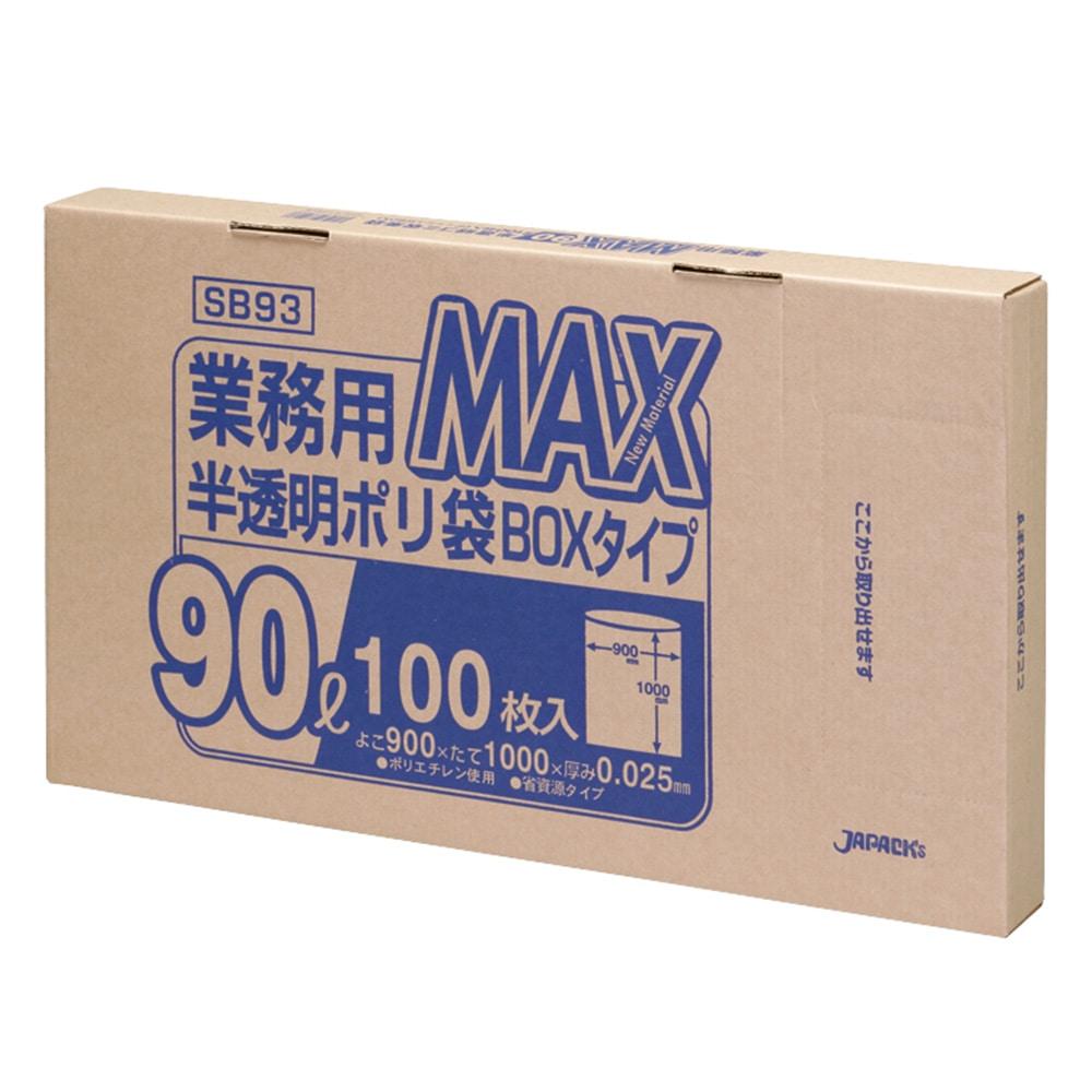 【ケース販売】業務用ポリ袋 MAXシリーズ 箱入 90L SB93 半透明 500枚(100枚入×5箱)【別送品】