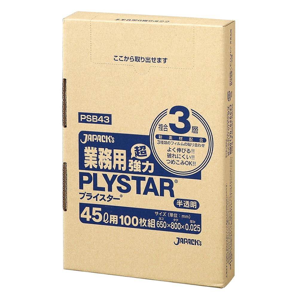 【ケース販売】業務用ポリ袋 プライスター 箱入 45L PSB43 半透明 500枚(100枚入×5箱)【別送品】