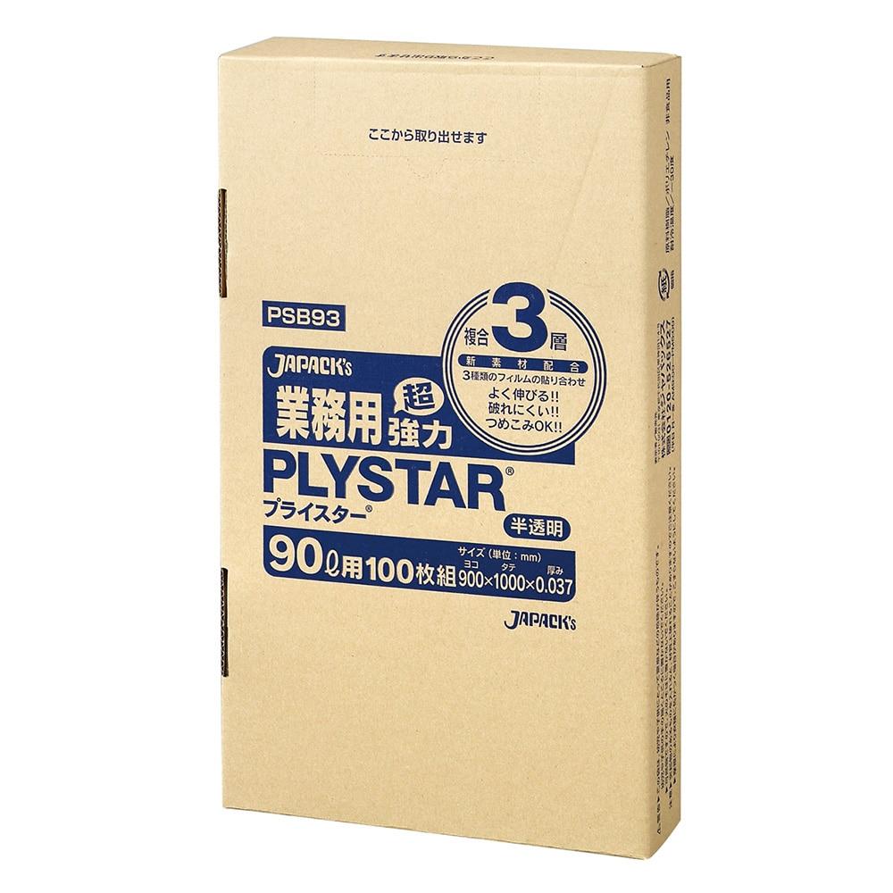 【ケース販売】PSB93 業務用ポリ袋 プライスター 箱入 90L 300枚(100枚入×3箱)【別送品】